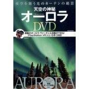 天空のオーロラ DVD BOOK [ムックその他]