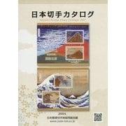 日本切手カタログ〈2017〉 第76版 [単行本]