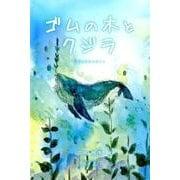 ゴムの木とクジラ R´esonance(銀鈴叢書) [単行本]