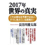 2017年世界の真実(WAC BUNKO) [新書]