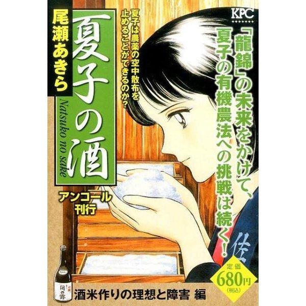 夏子の酒 酒米作りの理想と障害編 アンコール刊行(プラチナコミックス) [コミック]