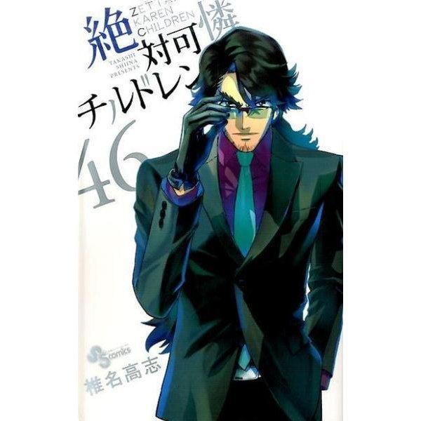 絶対可憐チルドレン 46(少年サンデーコミックス) [コミック]