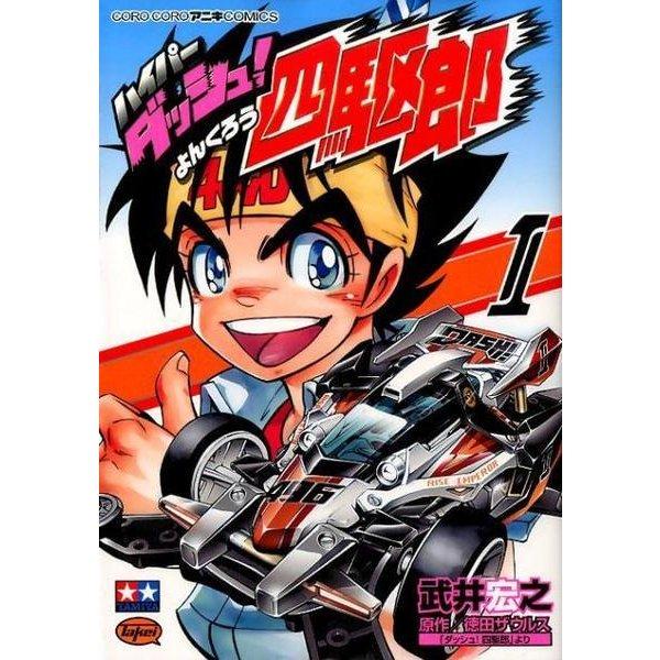 ハイパーダッシュ!四駆郎<1>(コロコロコミックス) [コミック]