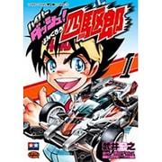 ハイパーダッシュ!四駆郎 1 ハイパードレスアップステッカーつき限定版(コロコロコミックス)