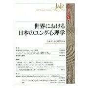 世界における日本のユング心理学(ユング心理学研究〈第8巻〉) [全集叢書]