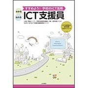 わかる・なれる ICT支援員―すすめよう!学校のICT活用 [単行本]