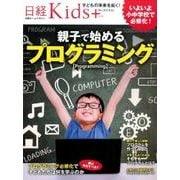 親子で始めるプログラミング(日経ホームマガジン 日経Kids+) [ムックその他]
