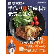 糀屋本店の手作り麹調味料で元気ごはん (オレンジページブックス) [ムックその他]