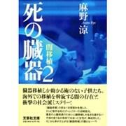 死の臓器〈2〉闇移植(文芸社文庫) [文庫]