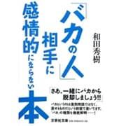 「バカの人」相手に感情的にならない本(文芸社文庫) [文庫]