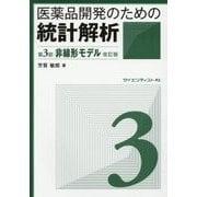医薬品開発のための統計解析〈第3部〉非線形モデル 改訂版 [単行本]