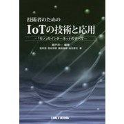 技術者のためのIoTの技術と応用―「モノ」のインターネットのすべて [単行本]