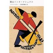 第五インターナショナル(マヤコフスキー叢書) [単行本]