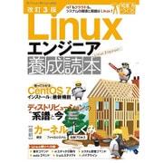 改訂3版 Linuxエンジニア養成読本 (Software Design plus) [単行本]