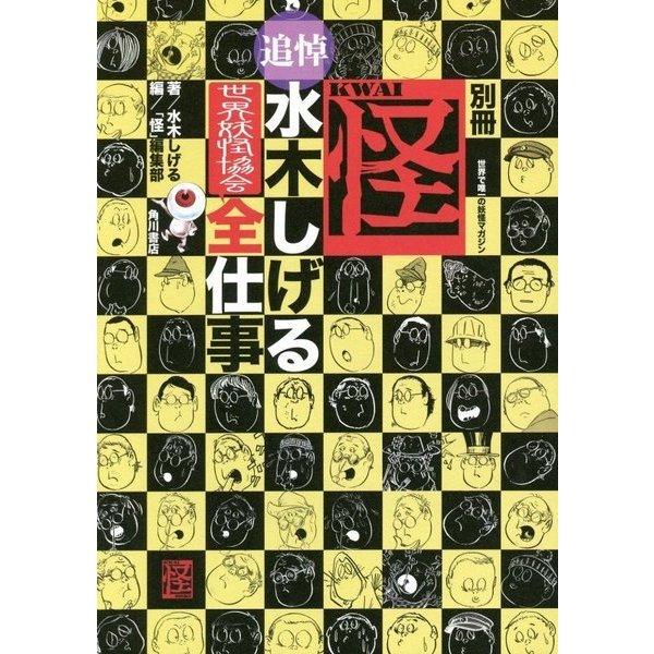 別冊怪 追悼・水木しげる 世界妖怪協会全仕事 [単行本]
