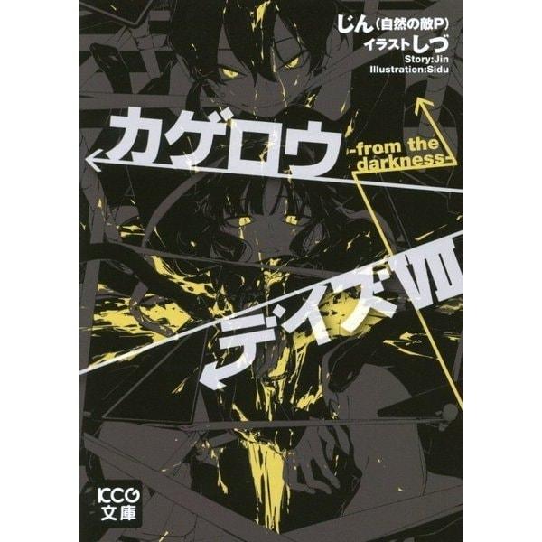 カゲロウデイズ〈7〉from the darkness(KCG文庫) [文庫]
