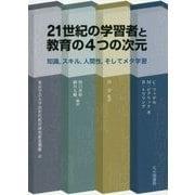 21世紀の学習者と教育の4つの次元―知識、スキル、人間性、そしてメタ学習 [単行本]