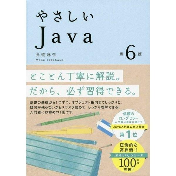 ヨドバシ com やさしいjava 第6版 単行本 通販 全品無料配達