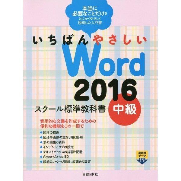 いちばんやさしいWord2016スクール標準教科書 中級 [単行本]