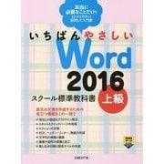 いちばんやさしいWord2016スクール標準教科書 上級 [単行本]