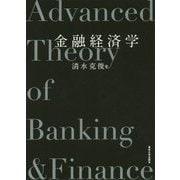 金融経済学 [単行本]