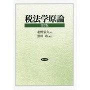 税法学原論 第7版 [単行本]