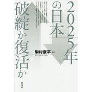 2025年の日本 破綻か復活か [単行本]