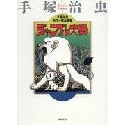 手塚治虫カラー作品選集 ジャングル大帝 [コミック]