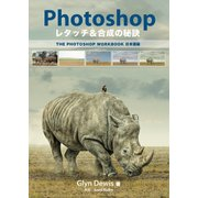 Photoshopレタッチ&合成の秘訣―THE PHOTOSHOP WORKBOOK日本語版 [単行本]