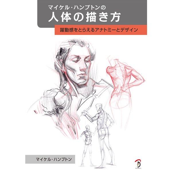 マイケル・ハンプトンの人体の描き方―躍動感をとらえるアナトミーとデザイン [単行本]