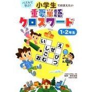 小学生でおぼえたい重要単語クロスワード1・2年生-パズルで学ぶ! [単行本]