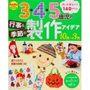 3・4・5歳児の行事&季節の製作アイデア 10月~3月(PriPriブックス) [単行本]