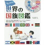 国旗のぬりえCD-ROM付 PriPri世界の国旗図鑑 [単行本]