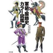 軍装・服飾史カラー図鑑 [ムックその他]