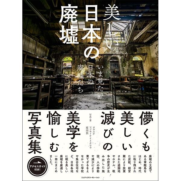美しい日本の廃墟 いま見たい日本の廃墟たち [単行本]