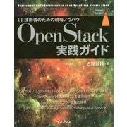 OpenStack 実践ガイド [単行本]