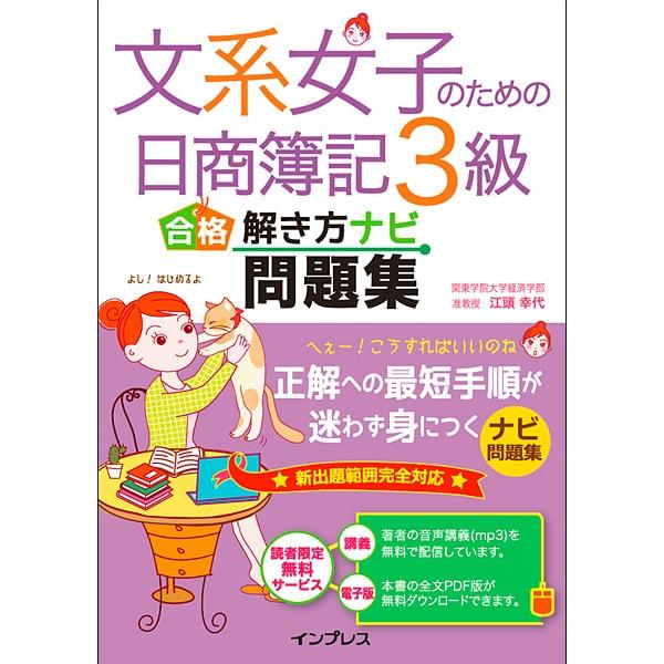 文系女子のための日商簿記3級 合格解き方ナビ問題集 [単行本]