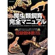 爬虫類飼育完全マニュアル Vol.2: サクラムック [ムックその他]