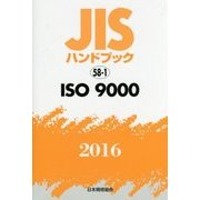 JIS ハンドブック〈2016 58-1〉ISO9000 [単行本]