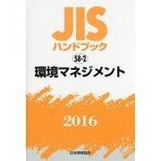 JIS ハンドブック〈2016 58-2〉環境マネジメント [単行本]