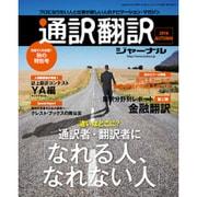 通訳翻訳ジャーナル 2016年 10月号 [雑誌]
