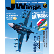 J Wings (ジェイウイング) 2016年 10月号 No.218 [雑誌]