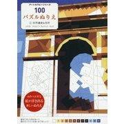 100パズルぬりえ〈5〉世界遺産&名所(アートセラピーシリーズ) [単行本]