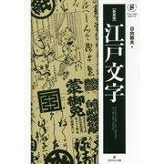 江戸文字 新装版;復刊 (グラフィック社の文字シリーズ) [単行本]