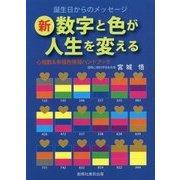 新・数字と色が人生を変える―心相数&幸福色情報ハンドブック [単行本]