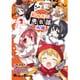 結城友奈は勇者部所属 3(電撃コミックス EX 194-5) [コミック]