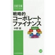 戦略的コーポレートファイナンス(日経文庫) [新書]