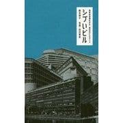 シブいビル―高度成長期生まれ・東京のビルガイド [単行本]