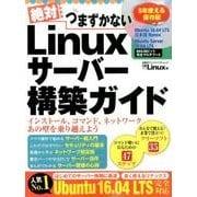 絶対つまずかないLinuxサーバー構築ガイド(日経BPパソコンベストムック) [ムックその他]