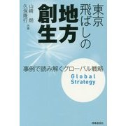 東京飛ばしの地方創生―事例で読み解くグローバル戦略 [単行本]